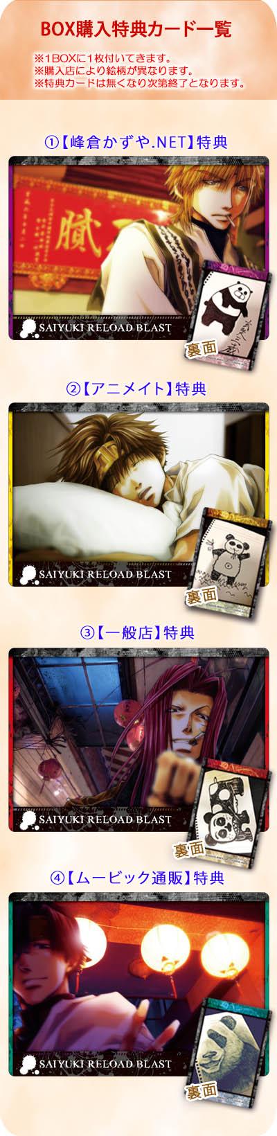 最遊記RELOAD BLAST トレーディングカード