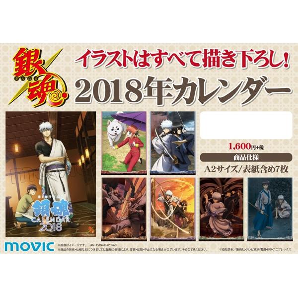銀魂 2018年カレンダー