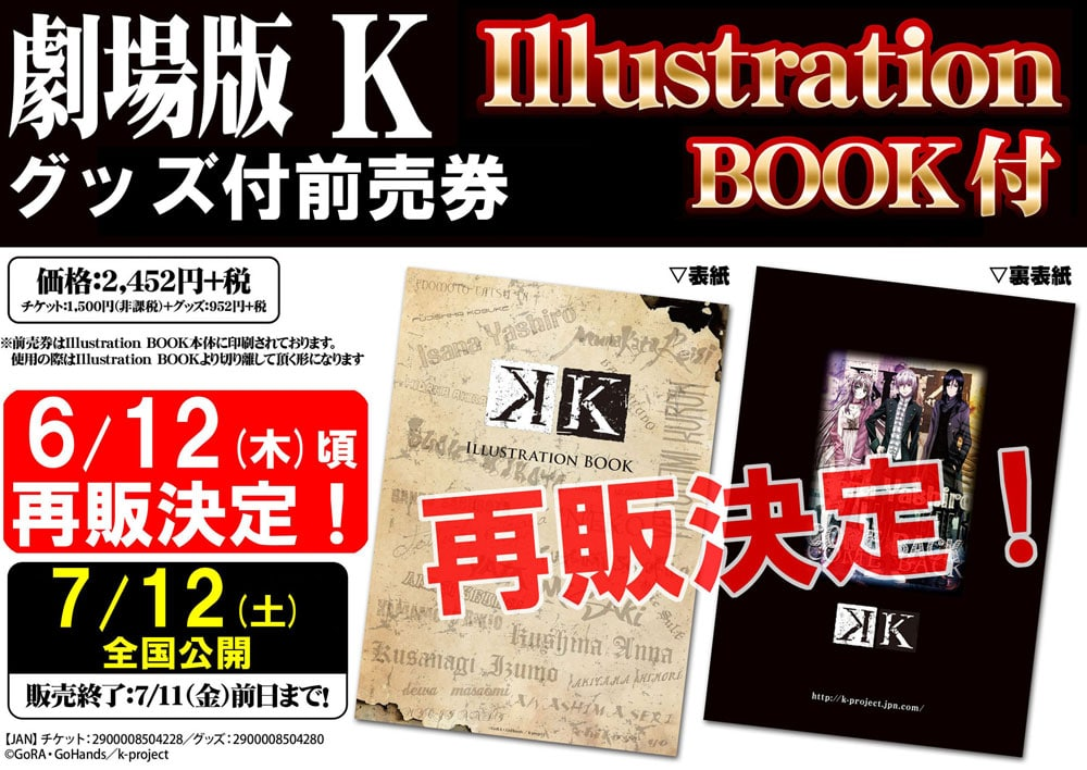 「劇場版 K 」 Illustration BOOK付 前売り券