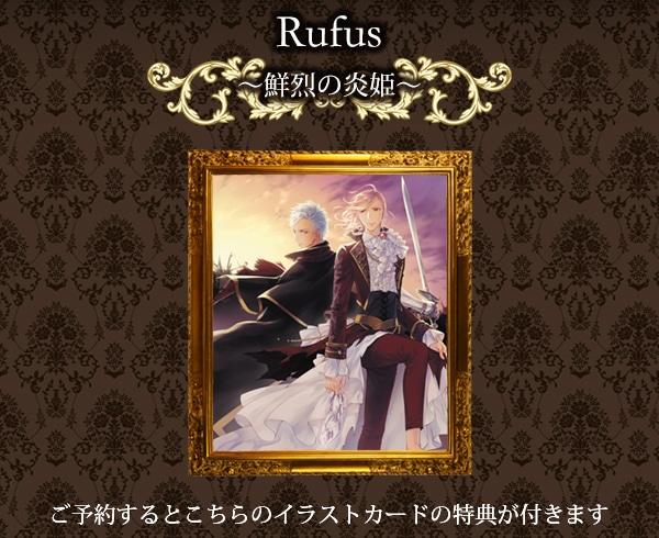 ツキノ芸能プロダクション リップ Myth×Kiss Rufus