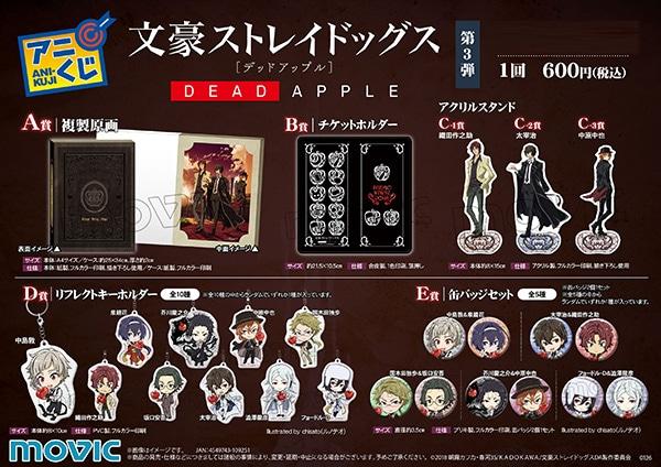 文豪ストレイドッグス DEAD APPLE(デッドアップル) アニくじ 第3弾