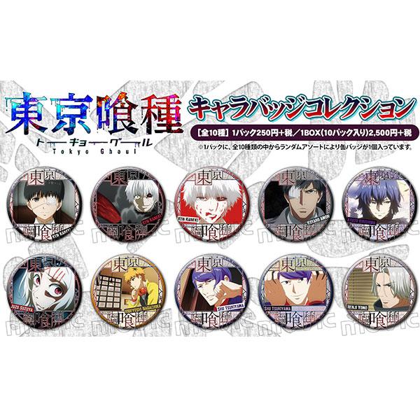 東京喰種トーキョーグール キャラバッジコレクション