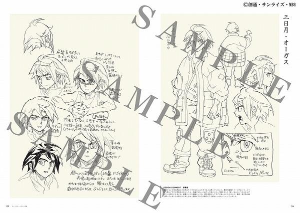 【再販分】機動戦士ガンダム 鉄血のオルフェンズ キャラクターコンプリートブック