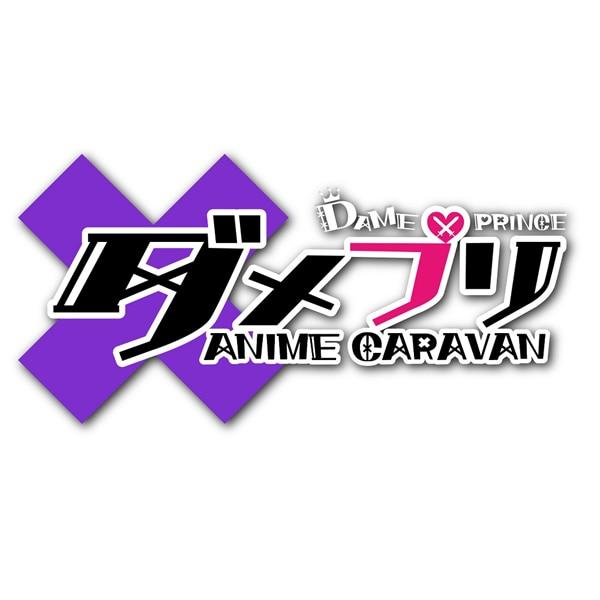 【BD】ダメプリ ANIME CARAVAN 上巻