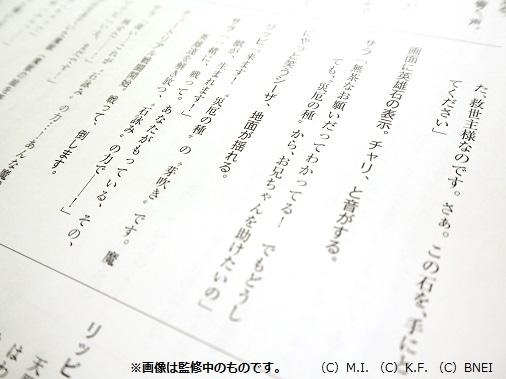 テイルズ オブ リンク メモリアルブック