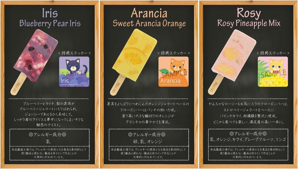 【1セット】うたの☆プリンスさまっ♪ PRINCE CAT IMAGE FROZEN BAR 11種セット ※特典ステッカー11種付き