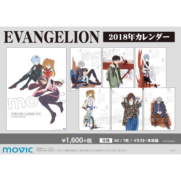 ヱヴァンゲリヲン新劇場版 EVANGELION2018年カレンダー