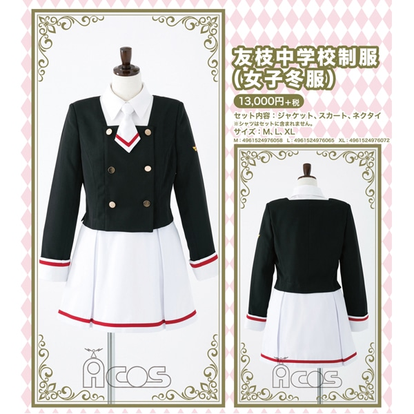 カードキャプターさくら クリアカード編 友枝中学校制服(女子冬服) XL