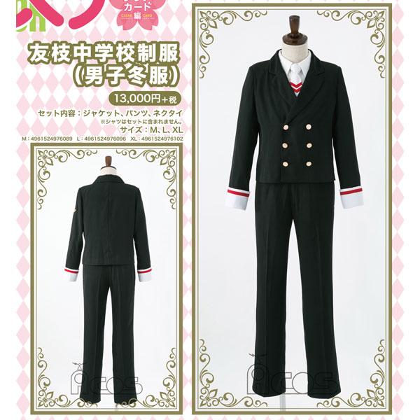カードキャプターさくら クリアカード編 友枝中学校制服(男子冬服) M