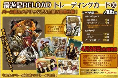 最遊記RELOADトレーディングカード (1BOX8パック入)