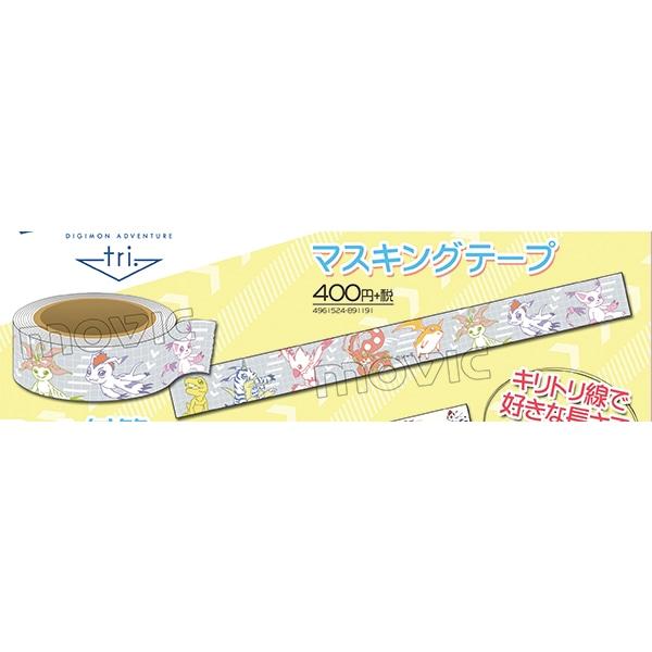 デジモンアドベンチャー tri. 第1章「再会」(劇場上映) マスキングテープ