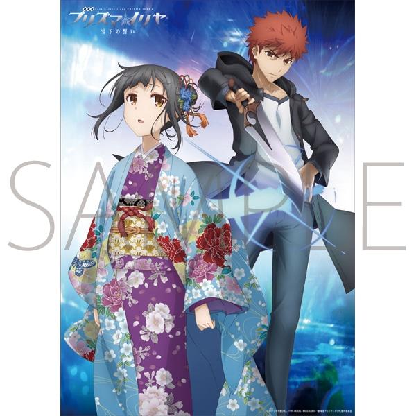 劇場版 Fate/kaleid liner プリズマ☆イリヤ 雪下の誓い A3クリアポスター付前売券