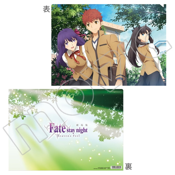 劇場版「Fate/stay night[Heaven's Feel]」 クリアファイル 士郎&桜&凛