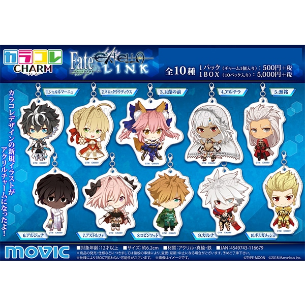 Fate/EXTELLA LINK カラコレチャーム コレクション アニメ・キャラクターグッズ新作情報・予約開始速報