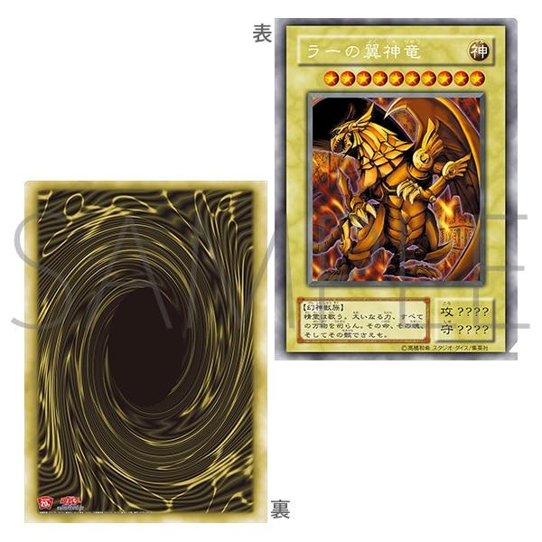 遊☆戯☆王 デュエルモンスターズ OCG クリアファイル(ラーの翼神竜)