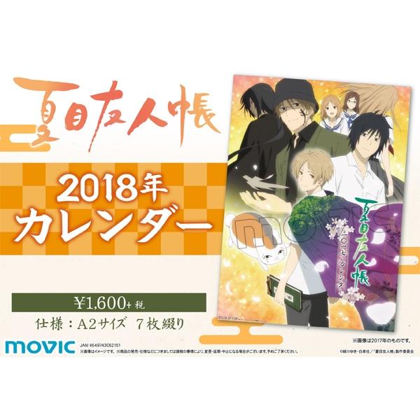 夏目友人帳 2018年カレンダー