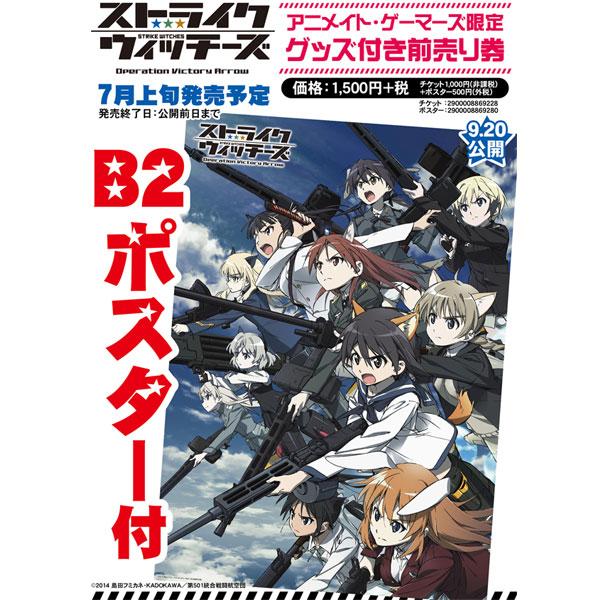 ストライクウィッチーズ Operation Victory Arrow vol.1  B2ポスター付前売り券