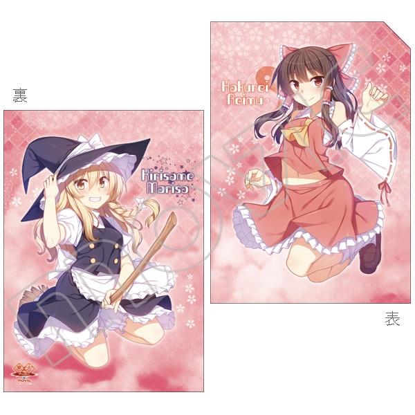 東方Project 和紙風ファイル A霊夢&魔理沙