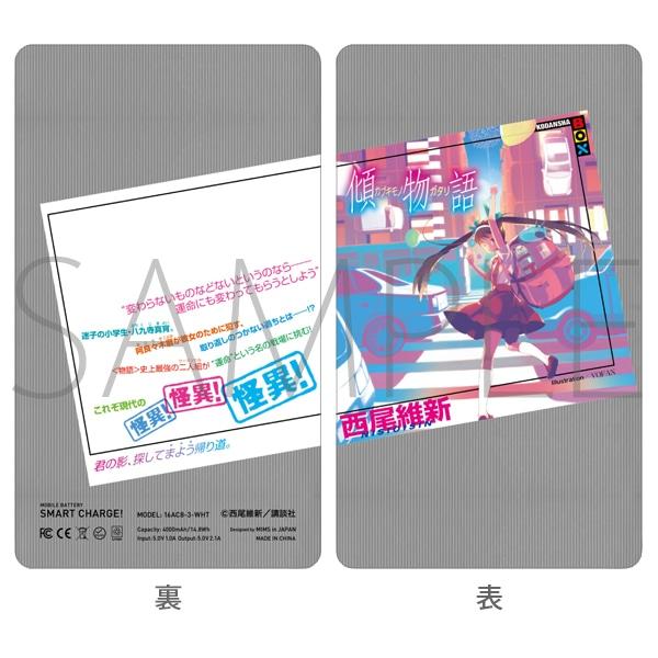 【受注生産】西尾維新大辞展 モバイルバッテリー 傾物語