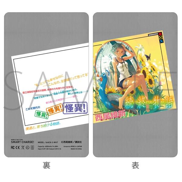 【受注生産】西尾維新大辞展 モバイルバッテリー 続・終物語