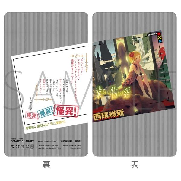 【受注生産】西尾維新大辞展 モバイルバッテリー 業物語