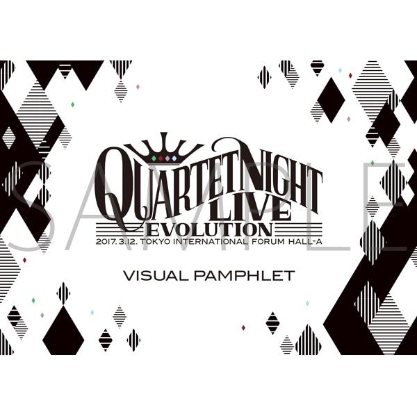 うたの☆プリンスさまっ♪ QUARTET NIGHT LIVEエボリューション 2017 ビジュアルパンフレット