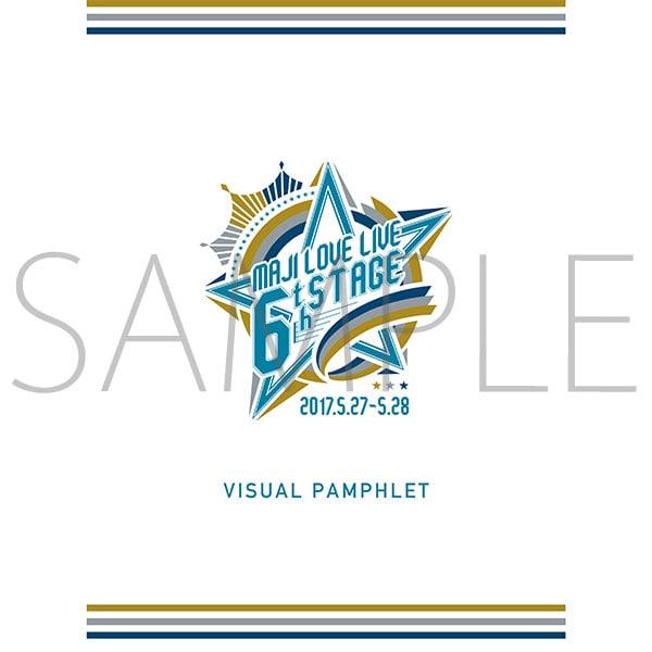【movic】うたの☆プリンスさまっ♪ マジLOVE LIVE 6th STAGE ビジュアルパンフレット