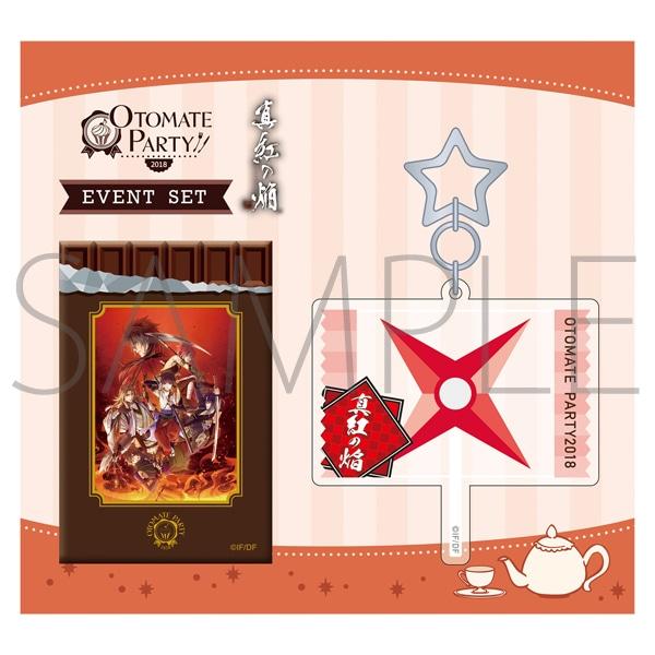 オトメイトパーティー2018 イベントセット 真紅の焔 真田忍法帳