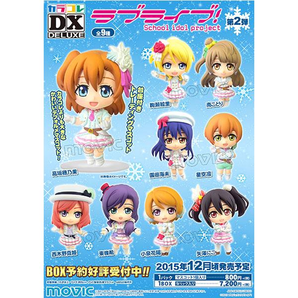 ラブライブ!School idol project カラコレDX第2弾