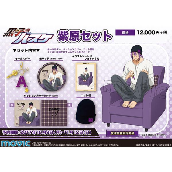 黒子のバスケ 紫原セット【受注生産限定】