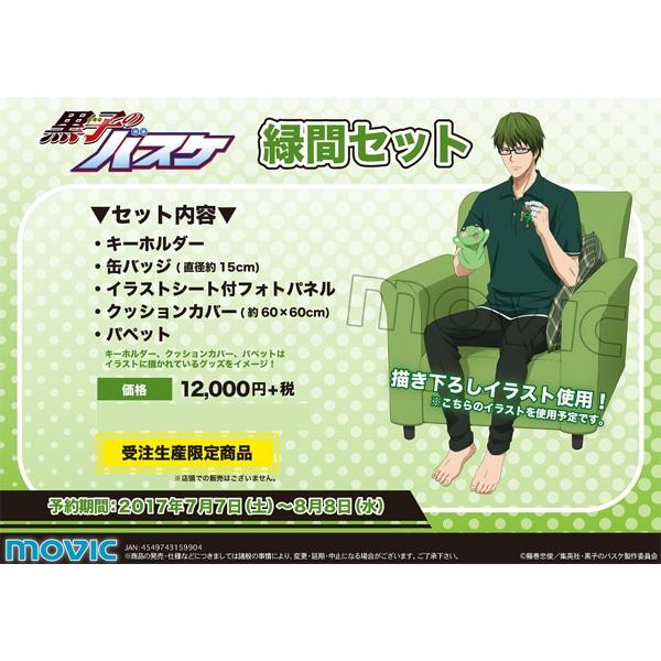 黒子のバスケ 緑間セット【受注生産限定】