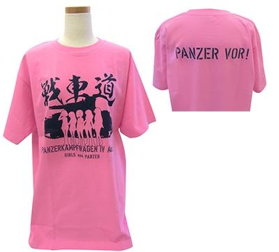 GIRLS und PANZER 戦車道Tシャツピンク