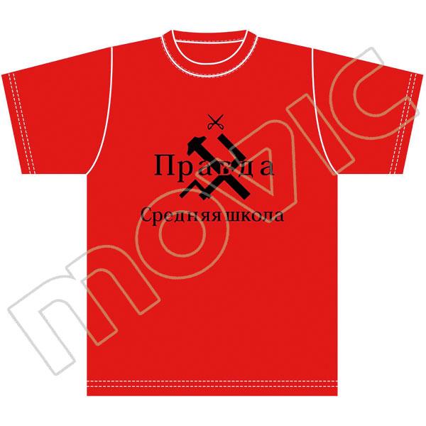 『ガールズ&パンツァー 劇場版』 Tシャツ(プラウダ高校/L)