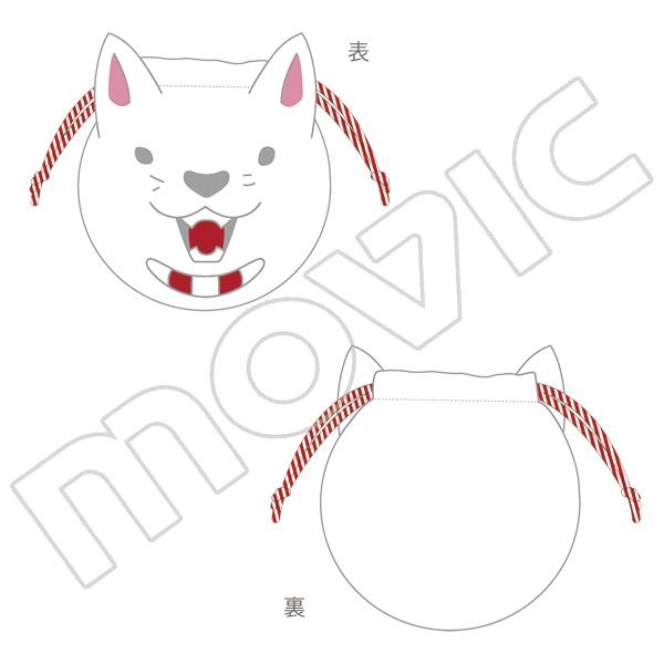 【movic】鬼灯の冷徹(原作版) ぬいぐるみ巾着 シロ