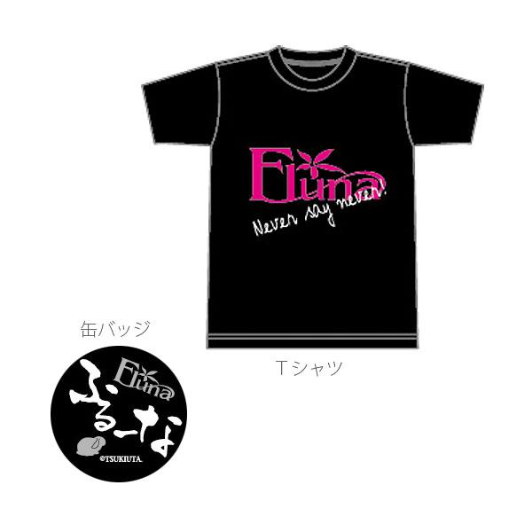 ツキウタ。 ツキウサ。用ミニTシャツ&缶バッジ(7月発売) Fluna