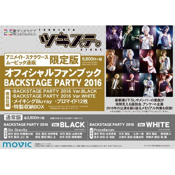 2.5次元ダンスライブ「ツキウタ。」ステージ・オフィシャルファンブック BACKSTAGE PARTY 2016 限定版