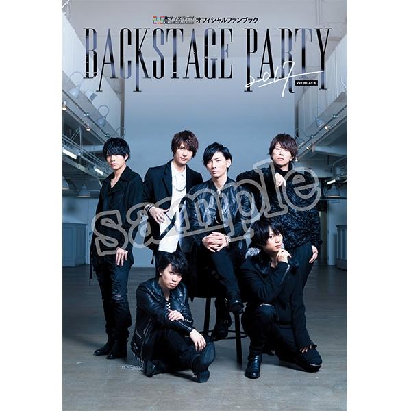 2.5次元ダンスライブ「ツキウタ。」ステージ オフィシャルファンブック BACKSTAGE PARTY 2017 Ver.BLACK
