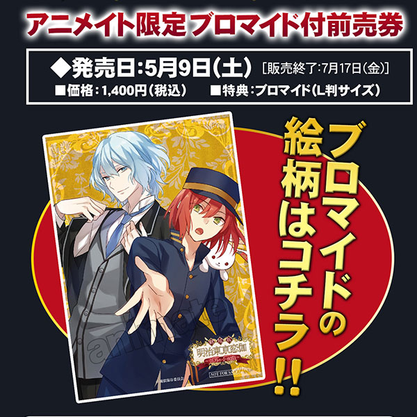 劇場版「明治東亰恋伽 〜弦月の小夜曲〜」 特典ブロマイド付前売券