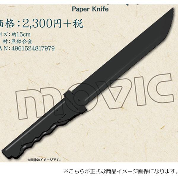 ダンジョンに出会いを求めるのは間違っているだろうか ペーパーナイフ