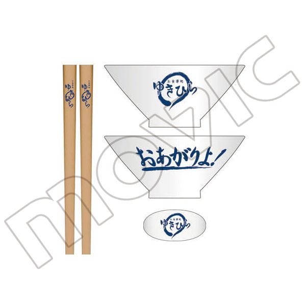 食戟のソーマ お食事処ゆきひらセット(茶碗&箸&箸置き)