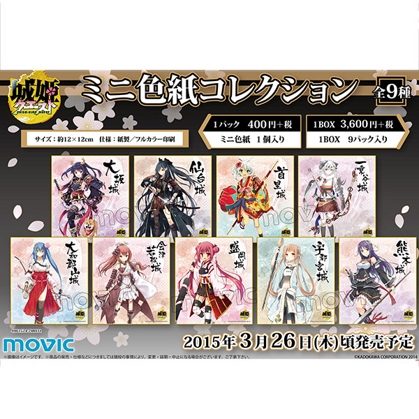 城姫クエスト ミニ色紙コレクション