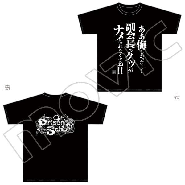 監獄学園 魂の叫びTシャツ 第4弾:アンドレ