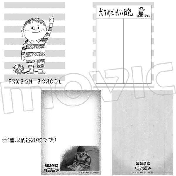 監獄学園 メモ帳