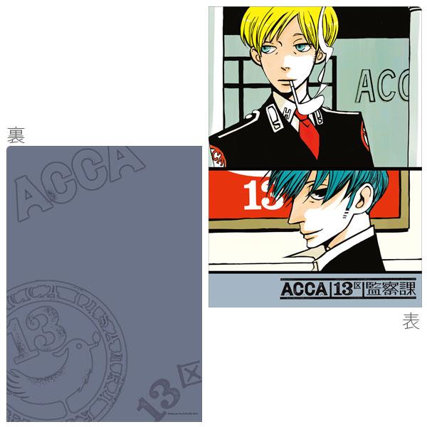 ACCA13区監察課 クリアファイル
