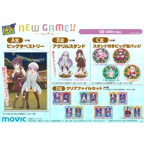 NEW GAME!! アニくじ