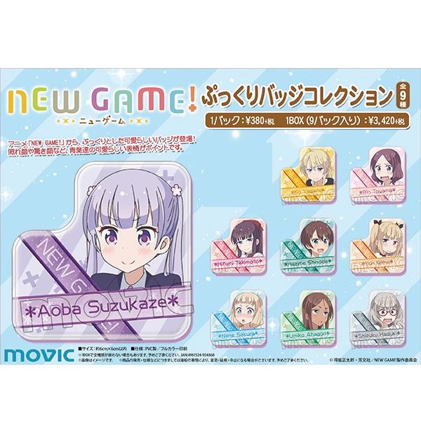 NEW GAME! ぷっくりバッジコレクション