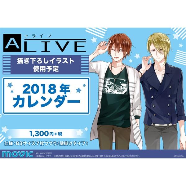 ALIVE 2018年カレンダー