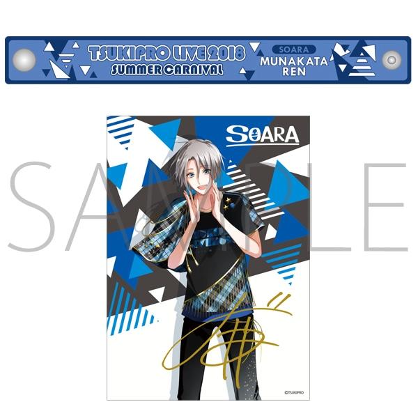 TSUKIPRO LIVE 2018 SUMMER CARNIVAL ラバーリストバンド(2Lブロマイド付) SOARA:廉