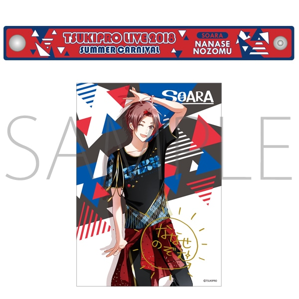 TSUKIPRO LIVE 2018 SUMMER CARNIVAL ラバーリストバンド(2Lブロマイド付) SOARA:望
