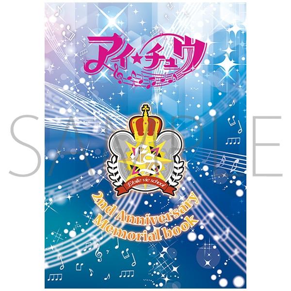 アイ★チュウ 2周年記念メモリアルブック
